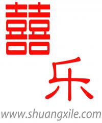 Shuang Xi Le Wedding – Square 2